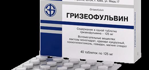 микроспория лечение гризеофульвин