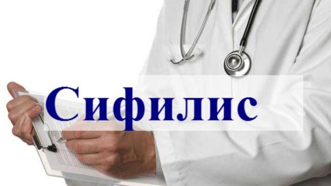 профилактика сифилиса