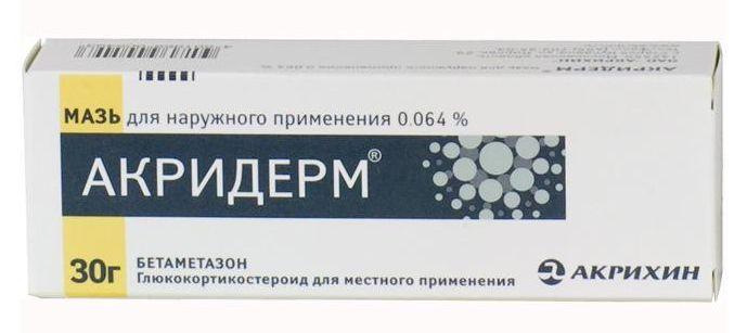 лечение грибовидного микоза акридерм