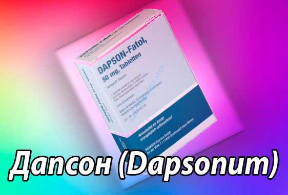 лечение парапсориаза дапсон